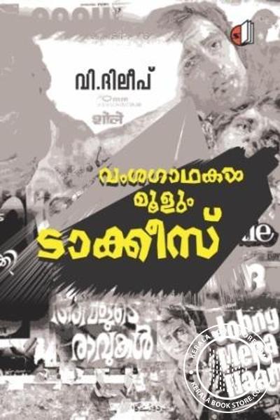 Cover Image of Book വംശഗാഥകള് മൂളും ടാക്കീസ്