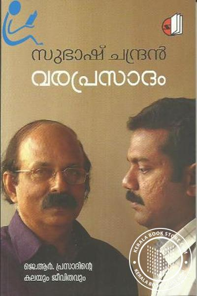 Cover Image of Book Varaprasadam