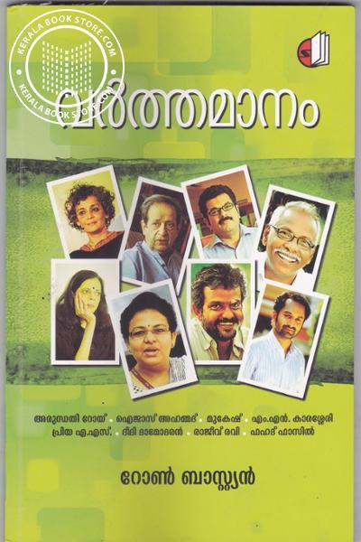 Image of Book Varthamanam