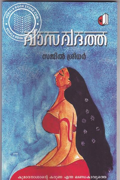 Cover Image of Book Vasavadatta