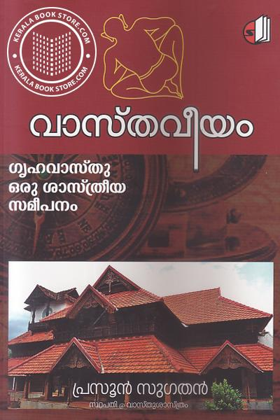 Cover Image of Book Vasthaveeyam