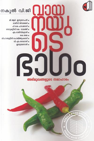 Cover Image of Book Vayanayude Bhagam