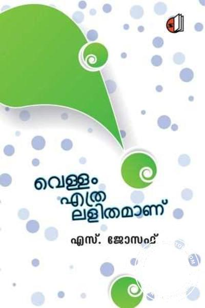 Cover Image of Book Vellam ethra Lalithamaanu