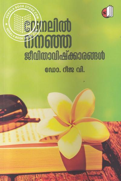 Image of Book Venalil Nananja Jeevithavishkkarangal