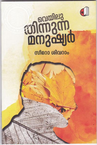 Cover Image of Book Veyilu Thinnunna Manushyar