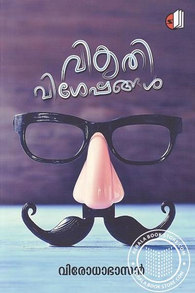 Cover Image of Book വികൃതി വിശേഷങ്ങള്