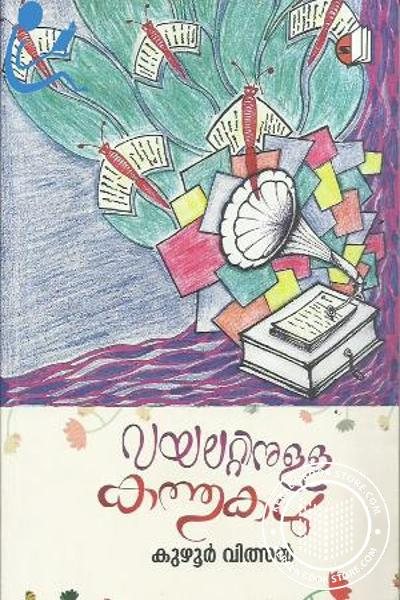 Cover Image of Book Violetinulla Kathukal