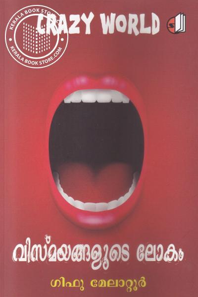 Cover Image of Book Vismayangalude Lokam