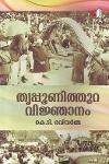 Thumbnail image of Book Thripunithura Vijnjanam