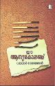 Thumbnail image of Book Ee Aasurakalathu