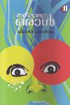 Thumbnail image of Book Athinumappuram Oral