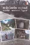 Thumbnail image of Book Avismaraneeya Yathrakal Kashmir Amarnadh Bhutan