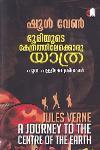 Thumbnail image of Book ഭൂമിയുടെ കേന്ദ്രത്തിലേക്കൊരു യാത്ര
