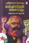Thumbnail image of Book ചരിത്ര ശാസ്ത്രവും മാര്ക്സിയന് ദര്ശനവും