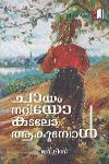 Thumbnail image of Book Chayam Nadhiyo Kadalo Aakumbol