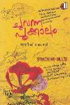 Thumbnail image of Book ചുവന്ന പൂക്കാലം
