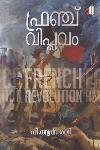 Thumbnail image of Book French Viplavam