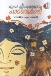 Thumbnail image of Book ഗന്ധ ദ്വീപുകളുടെ പാറാവുകാരി