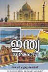 Thumbnail image of Book ഇന്ത്യ 33 ദേശ കാഴ്ചകള്