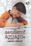 Thumbnail image of Book കണക്കിനോട് കൂട്ടുകൂടാം