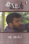 Thumbnail image of Book കഥകള് വി ദിലീപ്