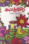 Thumbnail image of Book Kathapookkal