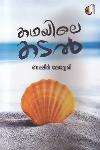 Thumbnail image of Book Kathayile Kadal