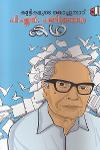 Thumbnail image of Book Kuttykalude Kochusar P N Panikkaraya Kadha