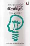 Thumbnail image of Book Low Voltajil Oru Bulb