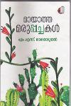 Thumbnail image of Book Mayatha Maruppachakal