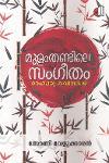 Thumbnail image of Book Mulamthandile Sangeetham