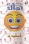 Thumbnail image of Book Oru New Janaretion Chiri