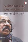 Thumbnail image of Book Pradhirodhaparamparyam Indiankavithayil