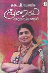 Thumbnail image of Book Pranaya Nombarangal