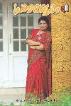 Thumbnail image of Book Pranayadhooram