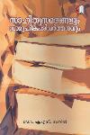 Thumbnail image of Book സാഹിത്യസമരങ്ങളും സാമൂഹിക പരിവര്ത്തനവും