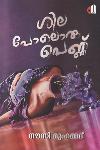 Thumbnail image of Book ശില പോലൊരു പെണ്ണ്