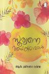 Thumbnail image of Book Sooryane Varatkkumpol