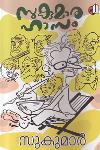 Thumbnail image of Book Sukumarahasam