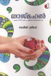 Thumbnail image of Book താജ്മഹല് പ്രശസ്തരുടെ പ്രണയാനുഭവങ്ങള്