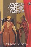 Thumbnail image of Book Thalamurakalkkumappuram