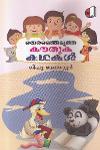 Thumbnail image of Book Theranjetutha Kauthuka Kathakal