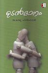 Thumbnail image of Book Udaldhanam