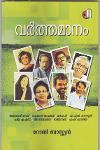 Thumbnail image of Book Varthamanam