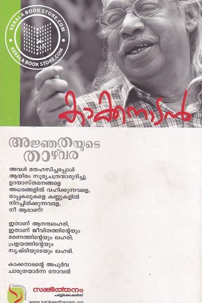 back image of അജ്ഞാതയുടെ താഴ്വര