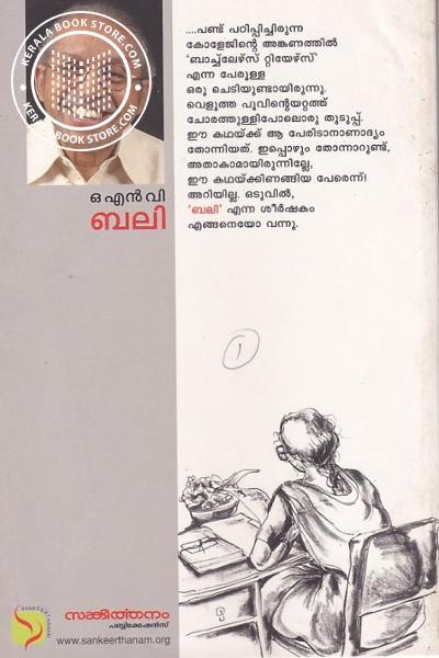 back image of ബലി