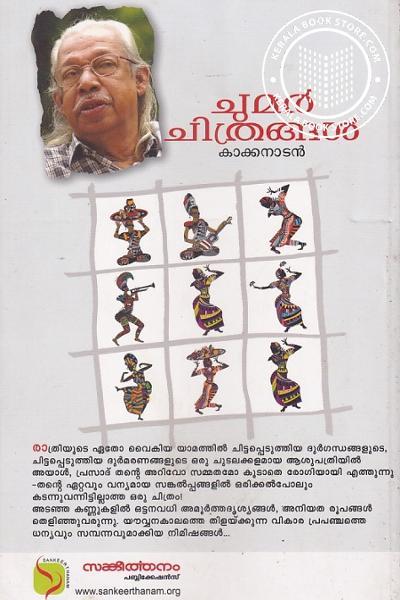 back image of ചുമര് ചിത്രങ്ങള്