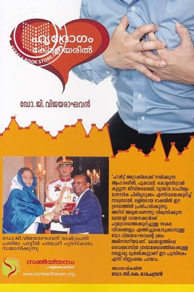 back image of ഹൃദ്രോഗം Keraleeyaril