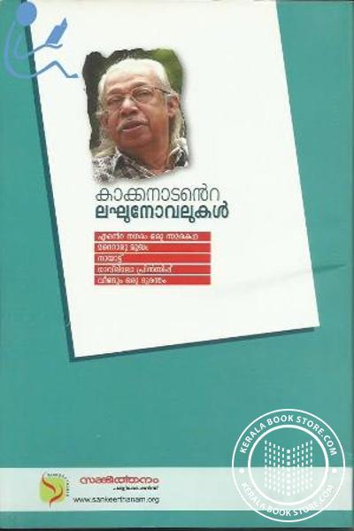 back image of കാക്കനാടന്റെ ലഘുനോവലുകള്