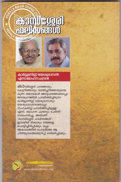 back image of കാമ്പിശ്ശേരി ഫലിതങ്ങള്